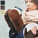 手袋 ミトン スマホ対応 防寒 レディース ニット ファー ミトン 2way フード付き グローブ かわいい 指先 フード 暖かい スマートフォン 通勤 通学 指なし おすすめ おしゃれ