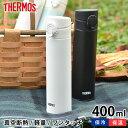 サーモス THERMOS 真空断熱ケータイマグ 水筒 400