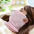 【夏もぐっすり眠りたい】おすすめの就寝用のマスクを教えてください!