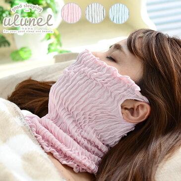 おやすみフェイス&ネックカバー 就寝用 マスク 洗える ネックカバー シルク混 ウルネル ulenel 睡眠 乾燥 防寒 保湿 花粉症 フェイスマスク 洗えるマスク フェイスカバー