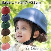 ルシックベビーLヘルメット47〜52cm子供ヘルメット自転車1歳2歳3歳年少LeChicbyniccoおしゃれシンプルヘルメット子供用幼児用女の子男の子キッズヘルメット日本製防災クミカ工業KM002