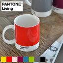 マグカップ PANTONE Living パントン リビング マグ 大きい 375ml セラミック パントーン おしゃれ 人気 かわいい 北欧 食洗器対応 電子レンジ対応 雑貨