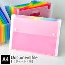 ドキュメントファイル アドワン レインボー A4 ヨコ型 13ポケット 書類ケース a4 持ち運び ファイル ケース 領収書 伝票 整理 セキセイ 書類 収納 書類整理 オフィス 学校 ファイルホルダー 仕切り 分類 クリアファイルが入る