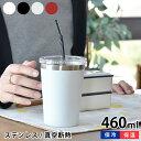 タンブラー Good Feeling キープタンブラー 単品 460ml ステンレス 真空断裂 保温 保冷 コーヒーカップ おしゃれ ドリンクホルダー アウトドア コーヒー キープ そのまま マイカップ ダイレクト コンビニ 直飲み コンビニマグ