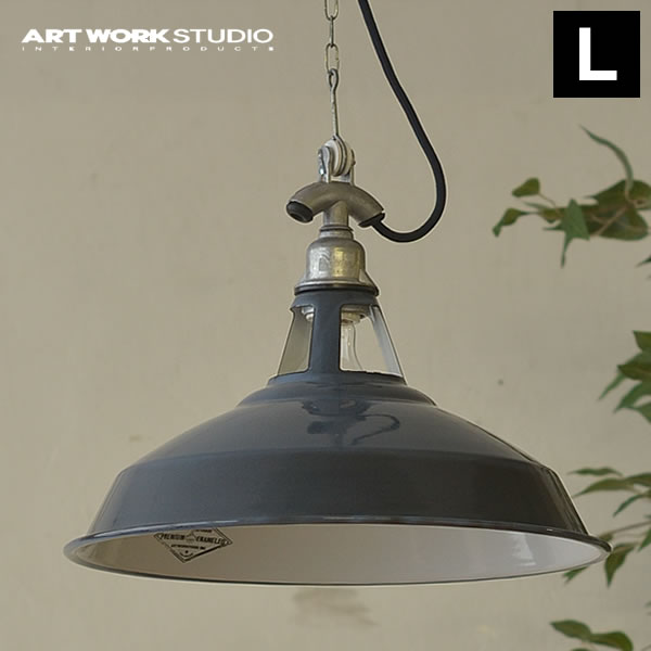 ペンダントライト フィッシャーマンズペンダントL-SIZE ART WORK STUDIO アートワークスタジオ 照明 北欧 おしゃれ ライト 照明器具 FISHERMANS-PENDANT FISHERMAN'S 琺瑯 ホーロー シェード アメリカン レトロ かっこいい かわいい