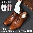 なのらぼ 足快シューズドライ 1足分 珪藻土シューズドライ 日本製 靴用乾燥剤 くり返し使える 国産