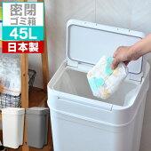 密閉ゴミ箱45Lゴミ箱ふた付きおむつペールシールズSEALSパッキン臭わないダストボックスキッチンごみ箱ペットペール生ゴミペットシーツ猫砂蓋付きプッシュオープン大容量スマートシンプル北欧おしゃれ日本製