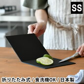 まな板折りたたみカッティングマットSS食洗機対応抗菌耐熱軽量薄型自立黒日本製カッティングボードおしゃれアウトドア携帯用折れる折りたたみまな板省スペースhtagアッシュコンセプト