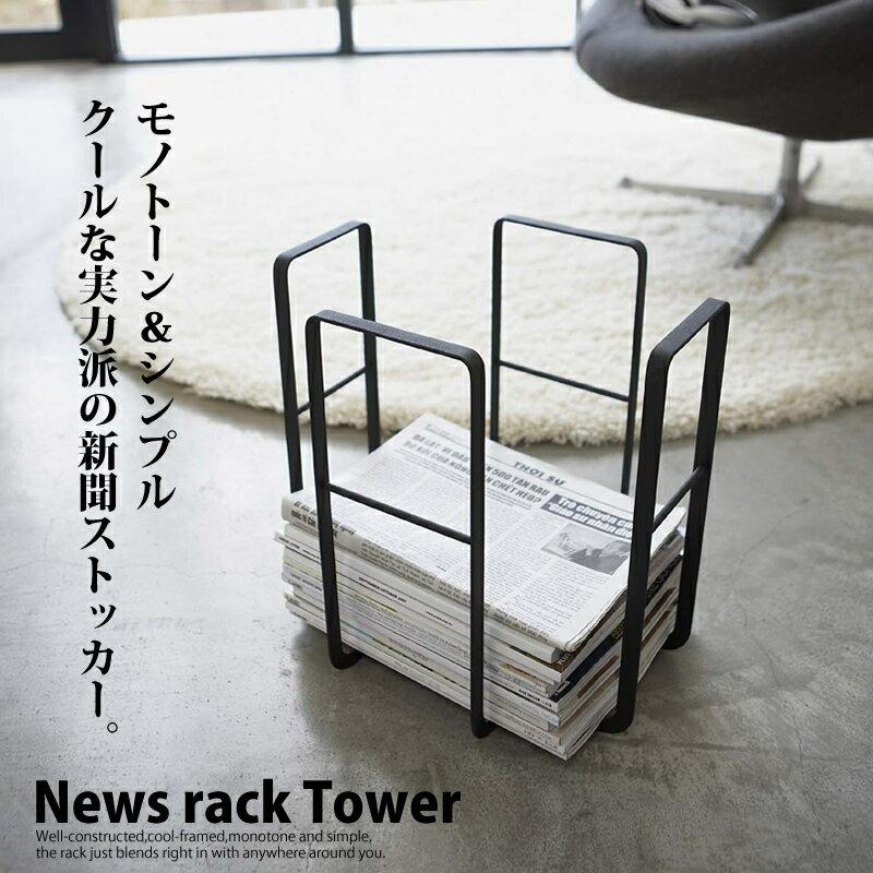 インテリア性の高いおしゃれなストッカー スマートな空間にぴたりとはまる、インテリア性の高いおしゃれな新聞ストッカー『 News Rack Tower  (ニューズラック ...