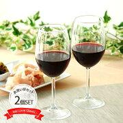 【2個set】洋食屋さんのワイングラストルコ製ブルガリア製ワイングラスグラスオシャレおしゃれおすすめプレゼントギフト2個セットワインおもてなしホームパーティーシンプル使いやすい
