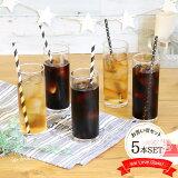 喫茶店のアイスコーヒーグラス 5個組【ガラス/ガラス食器/グラス/コップ/涼しげ/普段使い/おもてなし/日本製//来客/キッチン/アイスコーヒー】