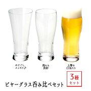 ビヤーグラス呑み比べセット3種組