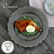 【1枚】omnisラウンドプレートLKURO日本製美濃焼omnisKUROオムニス洋食器食器器プレート皿ラウンド丸皿大皿メイン料理アンティークブラックおしゃれ約径23×H2.2cm1枚プレゼントLサイズ