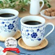 【2個set】ロイヤルフラワーマグカップマグカップ華やかおしゃれ上品軽い花柄お花かわいいギフトプレゼントコーヒー紅茶日本製美濃焼