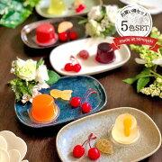 【5色set】美濃焼和ごころ楕円皿皿楕円皿楕円取皿盛り皿日本製美濃焼18.6×12.8×高2.3cm300g5色5枚窯変緑紺水色白黒カラフル普段用来客用陶磁器食器和セット