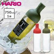 【1本】ハリオHARIOフィルターインボトル750mlFIB-75-OGFIB-75-Rフィルターインボトル750mlファミリーサイズharioハリオ2色レッドグリーン水出し茶紅茶アイスティー耐熱ボトルガラス熱湯使い方