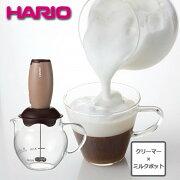 【1組】ハリオHARIOクリーマー・キュートCQT-45BRHARIOハリオミルクミルクフォーマークリーマーカプチーノカフェラテラテラテアートおすすめ電動電池カフェおしゃれ