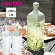 【1本】ハリオHARIOカークボトル1200mlKAB-120-WKAB-120-SGフィルターインボトル1200mlファミリーサイズharioハリオ2色ホワイトグリーン水出し茶紅茶アイスティートライタンボトル使い方