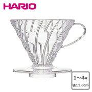 【1個】ハリオHARIOV60透過ドリッパー02クリアVD-02THARIOハリオドリッパークリア1〜4杯用約径11.6(最大幅13.7)×奥行11.6×高さ10.2cmネルドリップペーパードリップコーヒー珈琲
