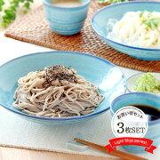 【3枚set】淡いブルーの麺皿日本製磁器陶器食器器800ml3枚組夏ブルー水色冷麺冷やし中華うどんそうめん涼しい爽やかおしゃれシンプル中皿盛皿冷麺器皿鉢食器セット収納贈り物ギフト