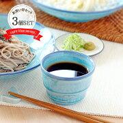 【3個set】淡いブルーのそばちょこ日本製磁器陶器食器器230ml3個組夏ブルーそば猪口そばちょこ蕎麦猪口水色冷麺冷やし中華うどんそうめん涼しい爽やかおしゃれシンプルセット収納贈り物ギフト