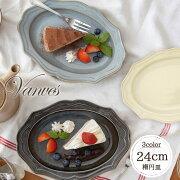 【1枚】Vanves24cm楕円皿日本製磁器陶磁器器アンティーク食器皿プレート楕円皿オーバルVanvesグレーアイボリーネイビーシンプルパスタカレーケーキおしゃれかわいい1枚電子レンジOK食洗機OK24cm