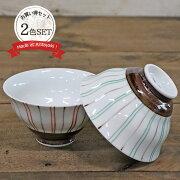【2色set】有田焼京十草飯碗有田焼日本製陶磁器食器飯碗茶碗十草ストライプ2色セットシンプル250ml141g夫婦茶碗軽量普段使い来客用ギフト贈り物プレゼント