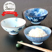 【3柄set】美濃焼こぶり中平飯碗美濃焼日本製陶磁器食器飯碗茶碗染付3柄セット軽い230ml141g普段使い来客用ギフト贈り物プレゼント