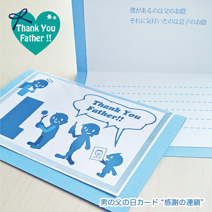 """男の父の日カード """"感謝の連鎖"""""""