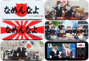 【缶ペンケース】 なめ猫 カンペンケース ★全6種類★同梱税抜7,000円以上で送料無料!税抜…