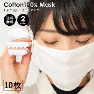 1枚あたり400円 マスク 10枚セット 夏用 洗える 綿 コットン 100% 通勤 通学 通気性 ストレッチ 女性 男性 大人 レディース メンズ 男女兼用 ユニセックス 繰り返し使える 紫外線対策 伸縮性 無地