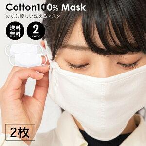 1枚あたり500円 マスク 2枚セット 夏用 洗える 綿 コットン 100% 通勤 通学 通気性 ストレッチ 女性 男性 大人 レディース メンズ 男女兼用 ユニセックス 繰り返し使える 紫外線対策 伸縮性 無地