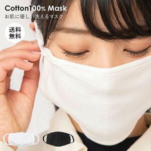 マスク 夏用 洗える 綿 マスク コットン 100% 通勤 通学 通気性 ストレッチ 女性 男性 大人 レディース メンズ 男女兼用 ユニセックス 繰り返し使える 紫外線対策 伸縮性 エコマスク 無地 ファッションマスク
