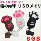 【送料無料】おしゃれかわいい猫の肉球USBメモリ8GB/おもしろ猫肉球USBメモリー8ギガ/ネコにくきゅうUSBメモリ/ねこUSBメモリー8gb/可愛い面白猫グッズ/プレゼントにもおすすめUSBフラッシュメモリP23Jan16