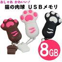 【ネコポス送料無料】 おしゃれ かわいい 猫の肉球 usbメモリ 8GB (収納