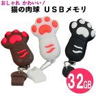 おしゃれかわいい猫の肉球usbメモリ32GB(収納袋付き)/おもしろねこ肉球USBメモリー32gb/ネコにくきゅうUSBメモリ/ねこUSBメモリー32g/可愛い面白猫グッズ/プレゼントにもおすすめUSBフラッシュメモリ(送料無料)