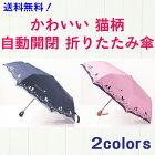 【送料無料】かわいい猫柄自動開閉折りたたみ傘(ネイビー&ピンク)/ワンタッチボタン三つ折りUVカット紫外線カット撥水折畳み傘/レディース&メンズ可愛い軽量100cm大きい8本骨傘/晴雨兼用UVおしゃれデザインネコ柄折り畳み傘