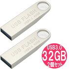 【訳あり】USBメモリ32GB2個セットusb3.0対応(収納袋&ストラップ付き)/キャップレスメタルUSBFLASH3.0/おしゃれ金属USBメモリー32g/プレゼントにもおすすめUSBフラッシュメモリ送料無料