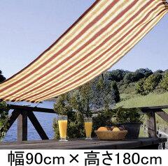 紫外線80%カット  目隠し、日除けに最適サンシェード オーニング ブラウン幅90×高180cm