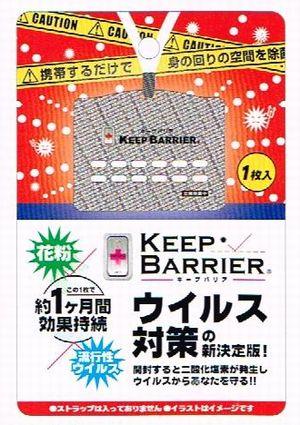 KEEP BARRIER(キープバリア)空間除菌中 50個セット:雑貨屋おおわき