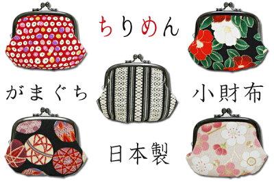 上質な二越ちりめんで作ったモダンながまぐち小財布。懐かしくて意外とベンリです。日本製 ち...