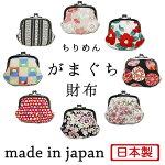 日本製ちりめんがまぐち小財布【京都】【和風】【和柄】【コインケース】