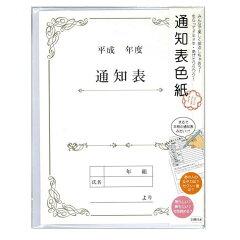 お祝いやお別れに通知表を贈りましょうおもしろ雑貨の色紙 ユニークな寄せ書きに 通知表色紙