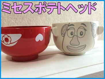 【2個以上で送料無料】ポテトヘッド トイストーリー ディズニー 茶碗 茶わんお椀 お碗 お茶碗 汁椀・茶碗セット ミニ (ミセス・ポテトヘッド) 【F】