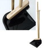 Clean House ウッド ブルームダストパン BLACK ほうき ちりとり セット おしゃれ 室内 屋外 掃除セット ベランダ 玄関 箒 清掃