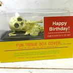 スカルティッシュケース ギフトカード(HAPPY BIRTHDAY) 【L】 誕生日プレゼント 女性 男性 彼氏 友達 おもしろ プレゼント ギフトセット お祝い バースデー