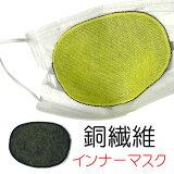 銅繊維 インナーマスク 銅 日本製 洗える 抗菌 ウィルス対策