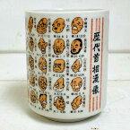 人物湯のみ 歴代首相 第99代 菅首相 総理 イラスト 似顔絵 湯呑み フリーカップ 茶器