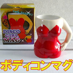 おもしろ雑貨のマグカップおもしろ雑貨のマグカップ|ボディコンマグ【楽ギフ_包装】