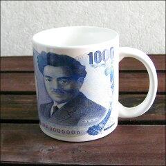 おもしろ雑貨|マグカップ|野口英世|1000円札おもしろ雑貨|マグカップ|野口英世|1000円札...